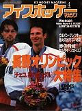 Ice hockey magazine v japonštině