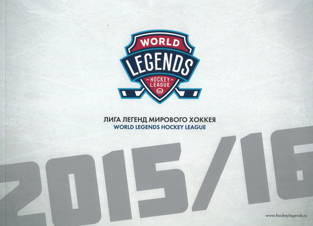 Magazín World Legends Hockey League